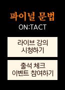 파이널문법 ON:TACT