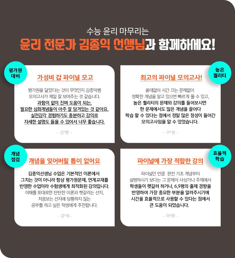 수능 윤리 마무리는 윤리 전문가 김종익 선생님과 함께하세요!