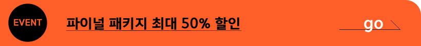EVENT 01 파이널 패키지 50% 할인+수능일까지 수강 가능