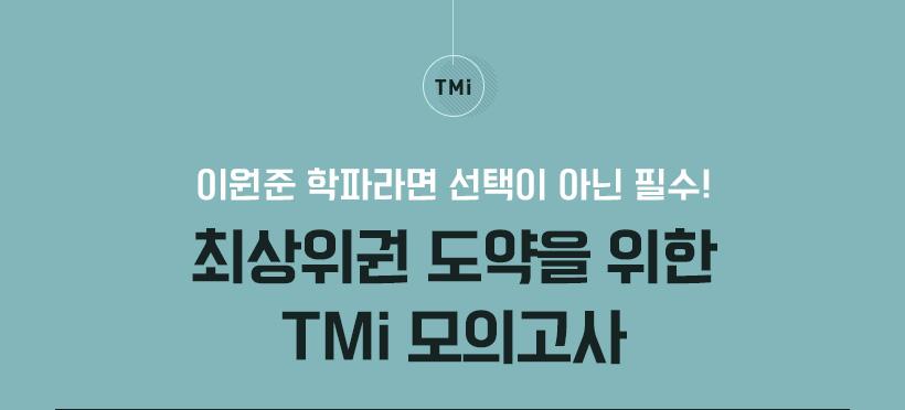 최상위권 도약을 위한 TMi 모의고사