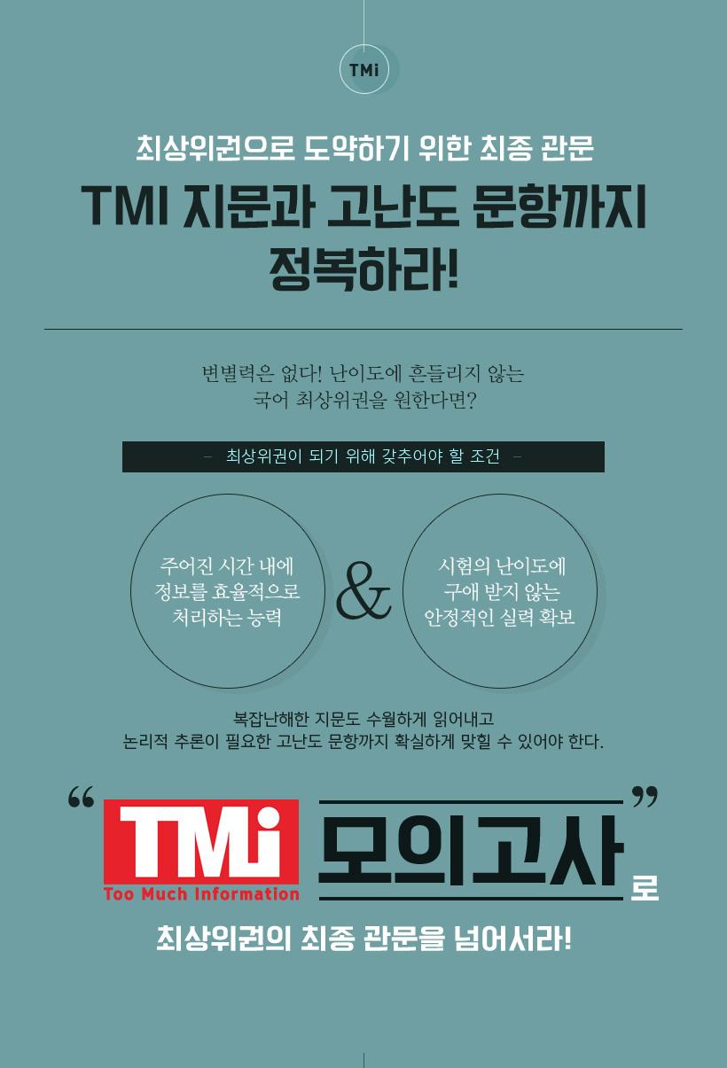 TMi 지문과 고난도 문항까지 정복하라!