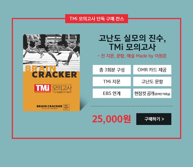 TMi 모의고사 단독 구매 찬스