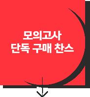 모의고사 단독 구매 찬스