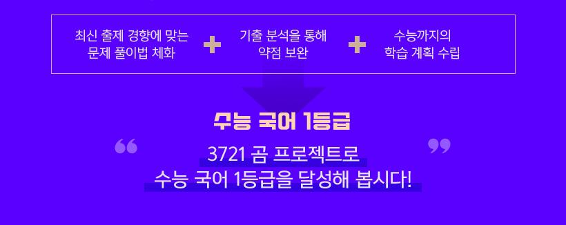 수능 국어 1등급 3721 곰 프로젝트로 수능 국어 1등급을 달성해 봅시다!