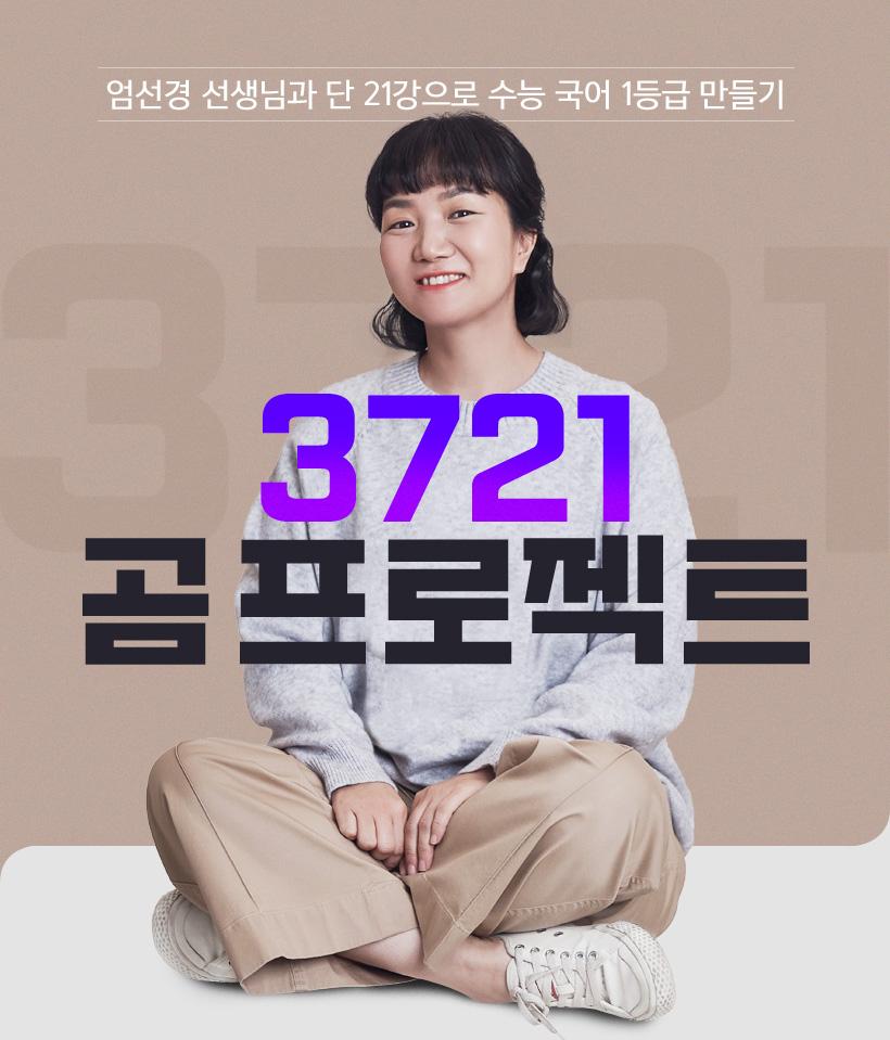 단 21강으로 수능 국어 1등급 만들기 3721 곰 프로젝트
