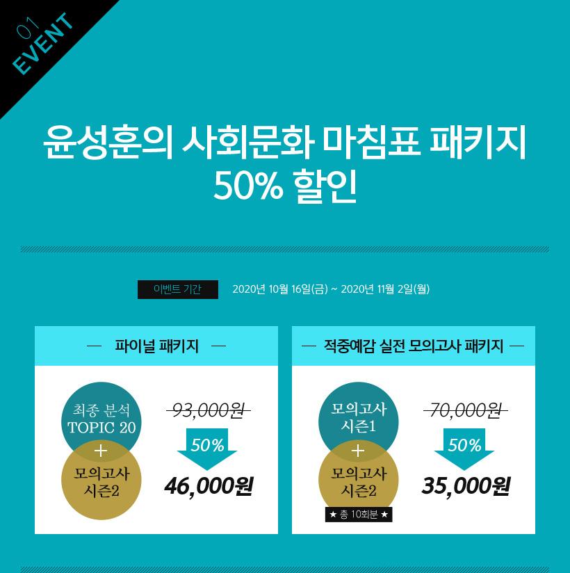 01 EVENT 윤성훈의 사회문화 마침표 패키지 50% 할인