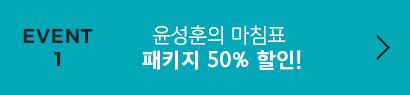 EVENT 1 윤성훈의 마침표 패키지 50% 할인!