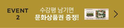 EVENT 2 파이널 강좌 기대평 남기면 선물!