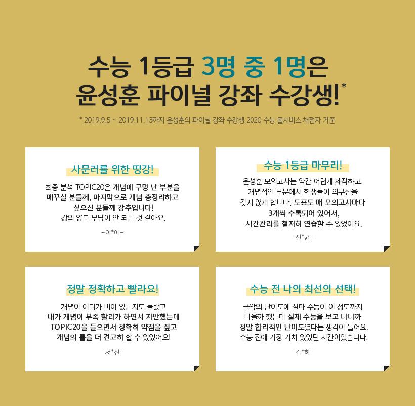 수능 1등급 3명 중 1명은 윤성훈 파이널 강좌 수강생!