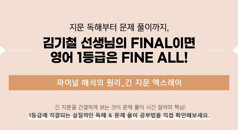 지문 독해부터 문제풀이까지 김기철 선생님의 FINAL이면 영어 1등급은 FINE ALL!