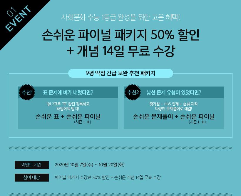 01 EVENT 사회문화 수능 1등급 완성을 위한 고운 혜택! 손쉬운 파이널 패키지 50% 할인 + 개념 14일 무료 수강