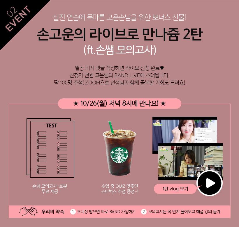 02 EVENT 실전 연습에 목마른 고운손님을 위한 뽀너스 선물!손고운의 라이브로 만나쥼 2탄 (ft.손쌤 모의고사)