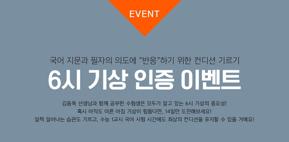 EVENT 6시 기상 인증 이벤트