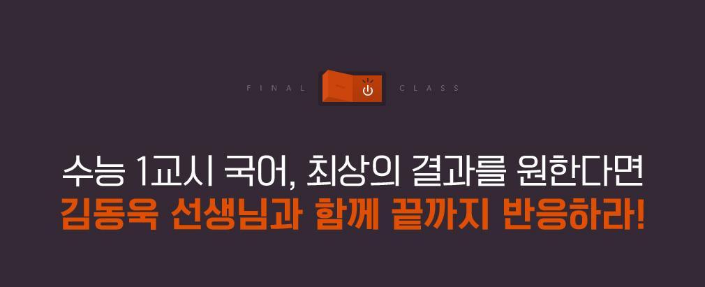 수능 1교시 국어, 최상의 결과를 원한다면 김동욱 선생님과 함께 끝까지 반응하라!