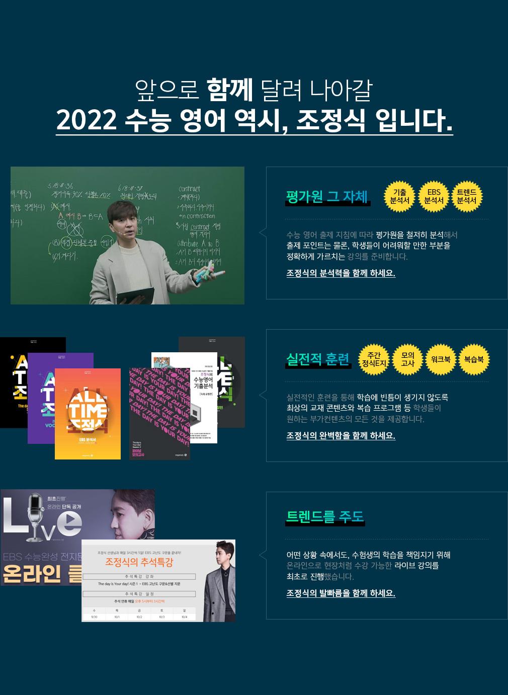 앞으로 함께 달려 나아갈 2022 수능 영어 역시, 조정식 입니다.