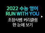 2022 수능 영어 RUN WITH YOU 조정식쌤 커리큘럼 한 눈에 보기