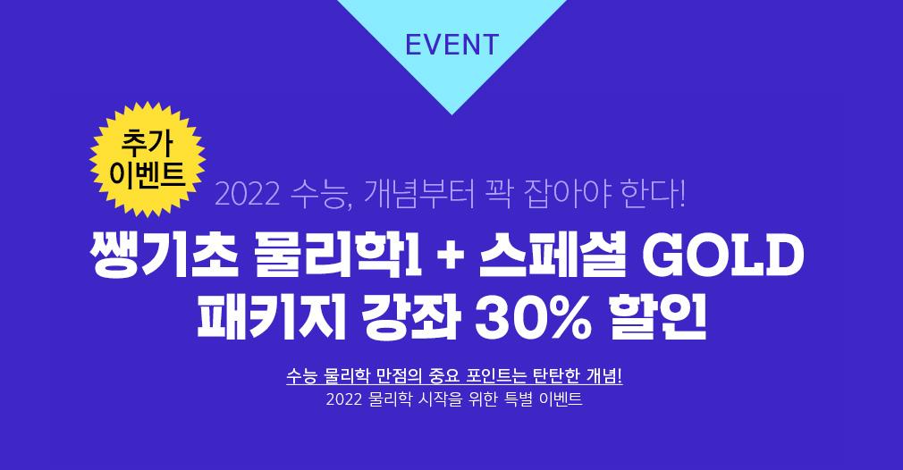 EVENT 2022 수능, 개념부터 꽉 잡아야 한다! 쌩기초 물리학l + 스페셜 GOLD 패키지 강좌 30% 할인