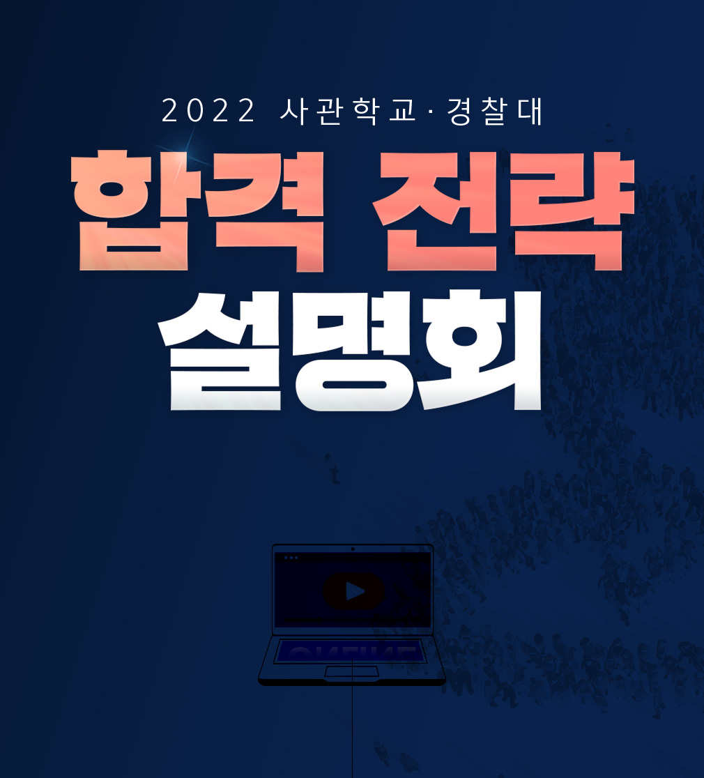 2022 사관학교·경찰대 합격 전략 설명회