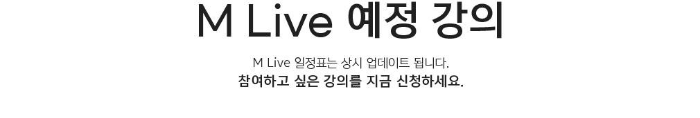 M LIVE 예정강의