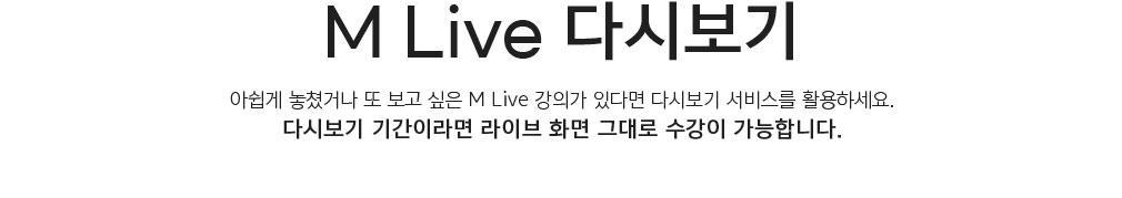M LIVE 다시보기