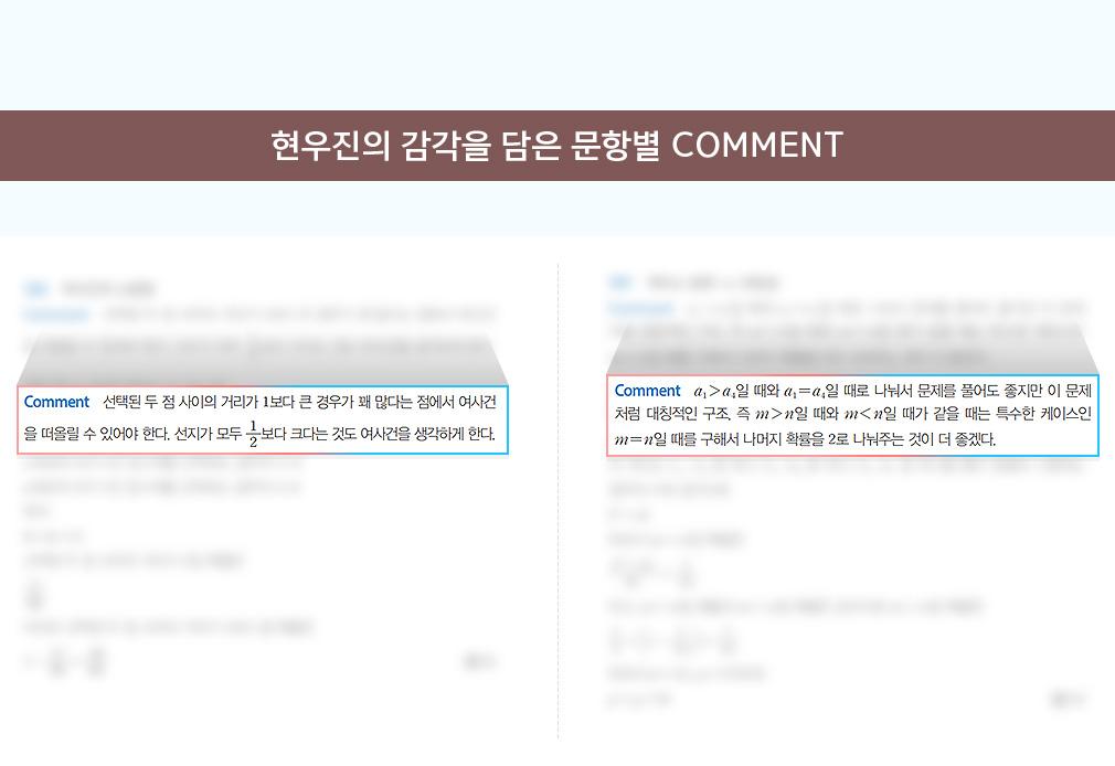 현우진의 감각을 담은 문항별 COMMENT