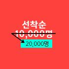 선착순 20,000명