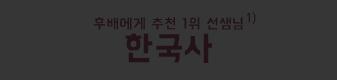 후배에게 추천 1위 선생님 한국사