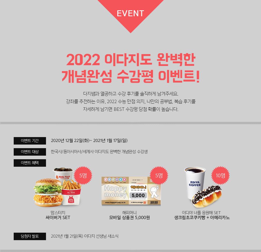 EVENT 2022 이다지도 완벽한 개념완성 수강평 이벤트!