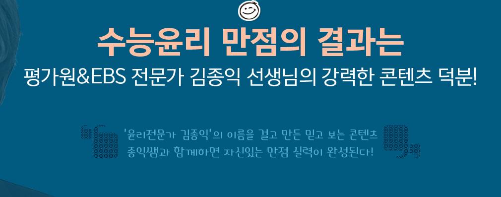 수능윤리 만점의 결과는 평가원&EBS 전문가 김종익 선생님의 강력한 콘텐츠 덕분!