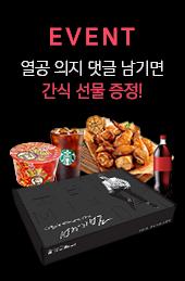 EVENT 배기범과 함께 하면 물리학 50점 완성 GOODWILL 굿즈 BOX 5,100개 깜짝 선물!