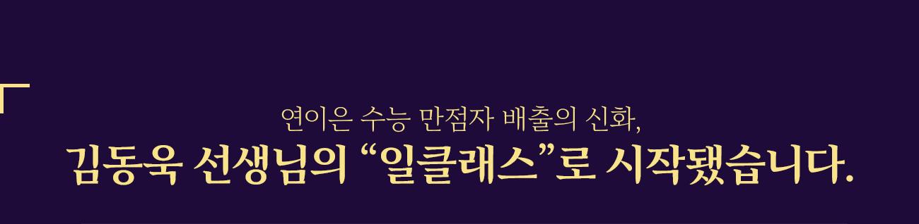 연이은 수능 만점자 배출의 신화, 김동욱 선생님의 '일클래스'로 시작됐습니다.