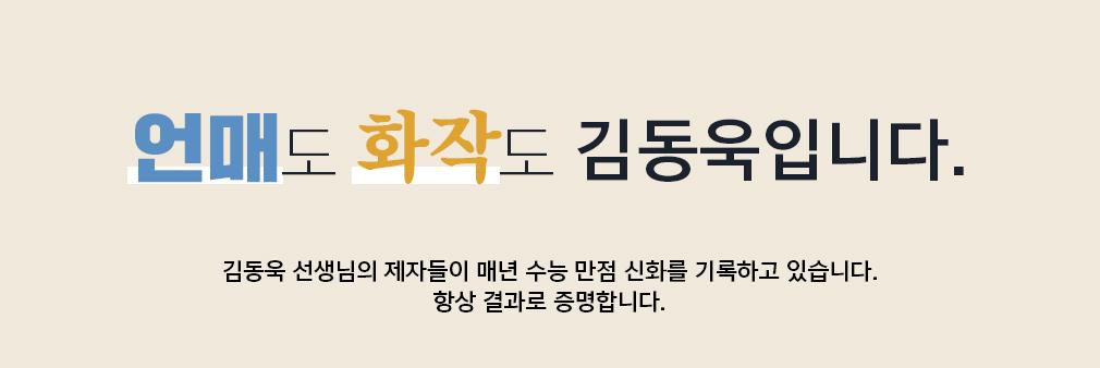 언매도 화작도 김동욱입니다.