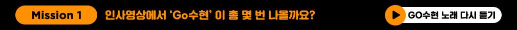 Mission1 인사영상에서 'Go수현' 이 총 몇 번 나올까요?