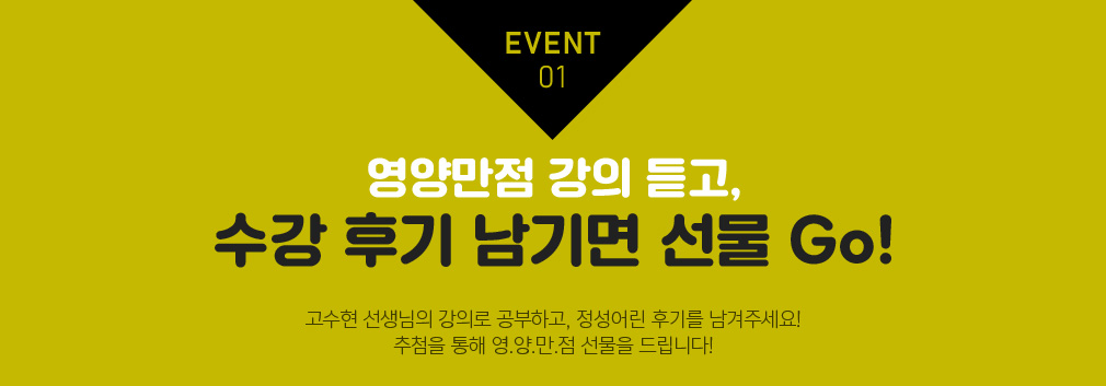 EVENT01 영양만점 강의 듣고 수강 후기 남기면 선물 Go!