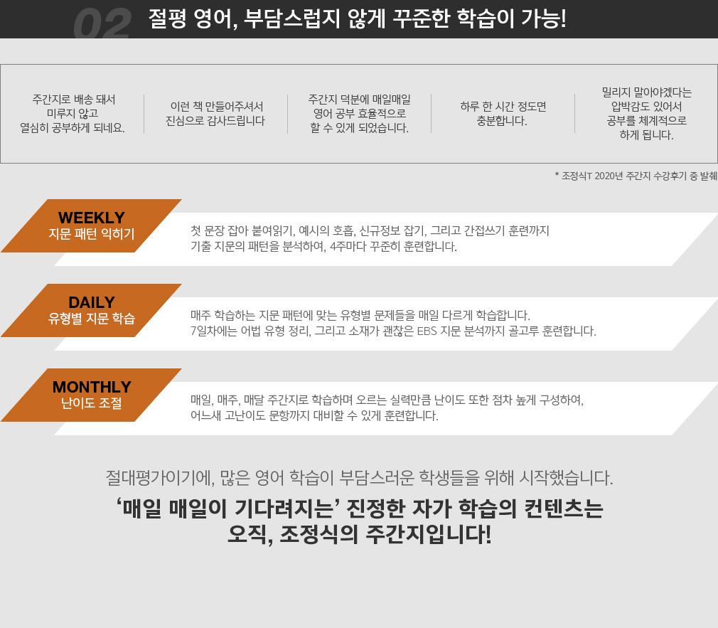 02 절평 영어, 부담스럽지 않게 꾸준한 학습이 가능!