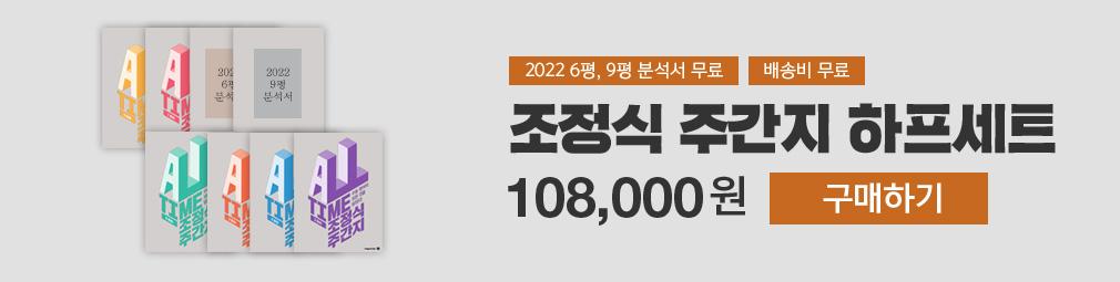 조정식 주간지 하프세트 108,000원