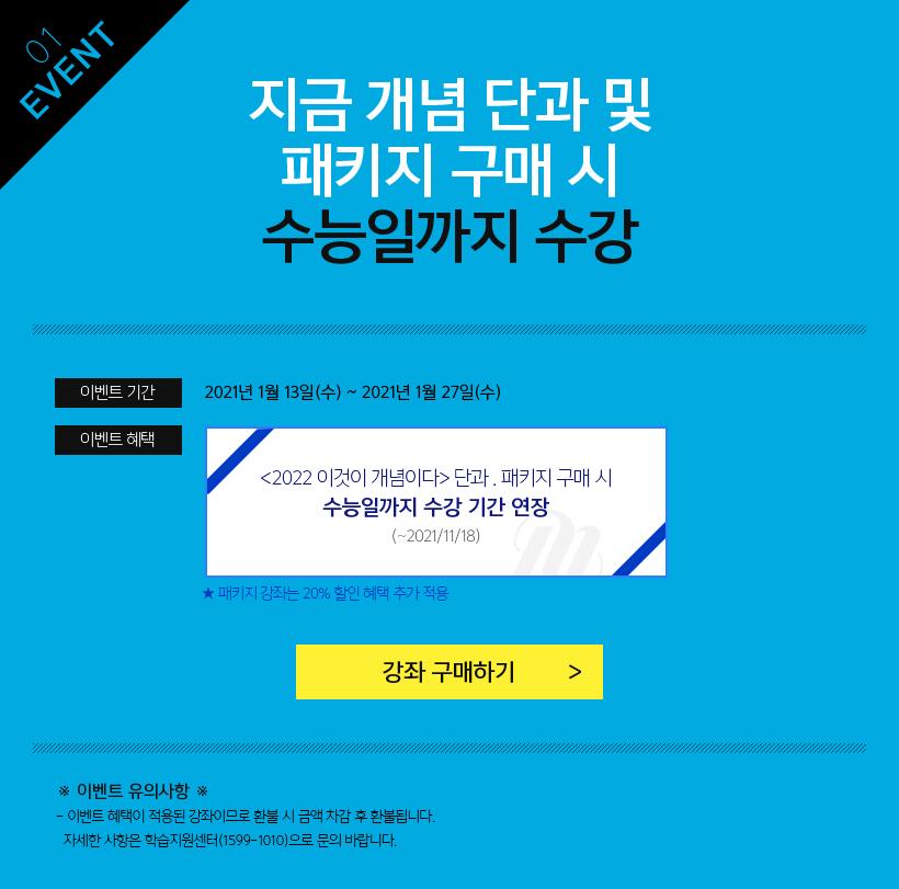 EVENT01 지금 개념 단과 및 패키지 구매 시 수능일까지 수강