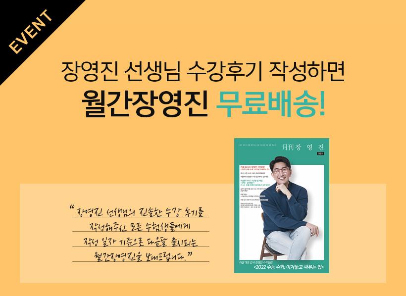 장영진 선생님 수강후기 작성하면 월간 장영진 무료배송!