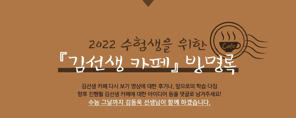 김선생 카페 방영록