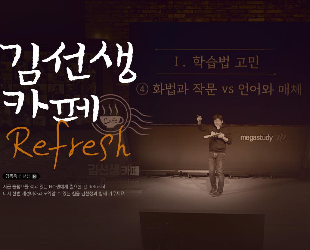 김선생 카페 Refresh