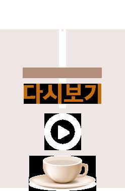김선생 카페 LIVE 다시보기
