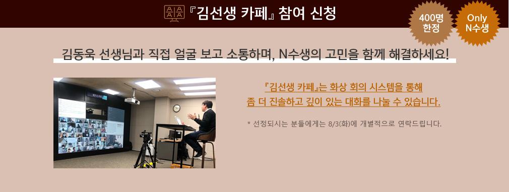 김선생 카페 참여 신청