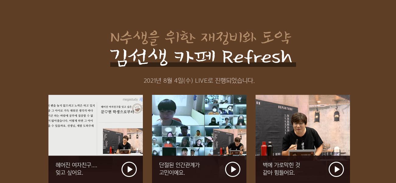 N수생을 위한 재정비와 도약 김선생 카페 Refresh 2021년 8월 4일(수) LIVE로 진행되었습니다.