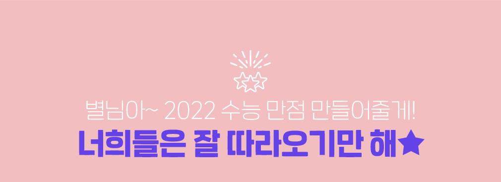 별님아~ 2022 수능 만점 만들어줄게! 너희들은 잘 따라오기만 해★