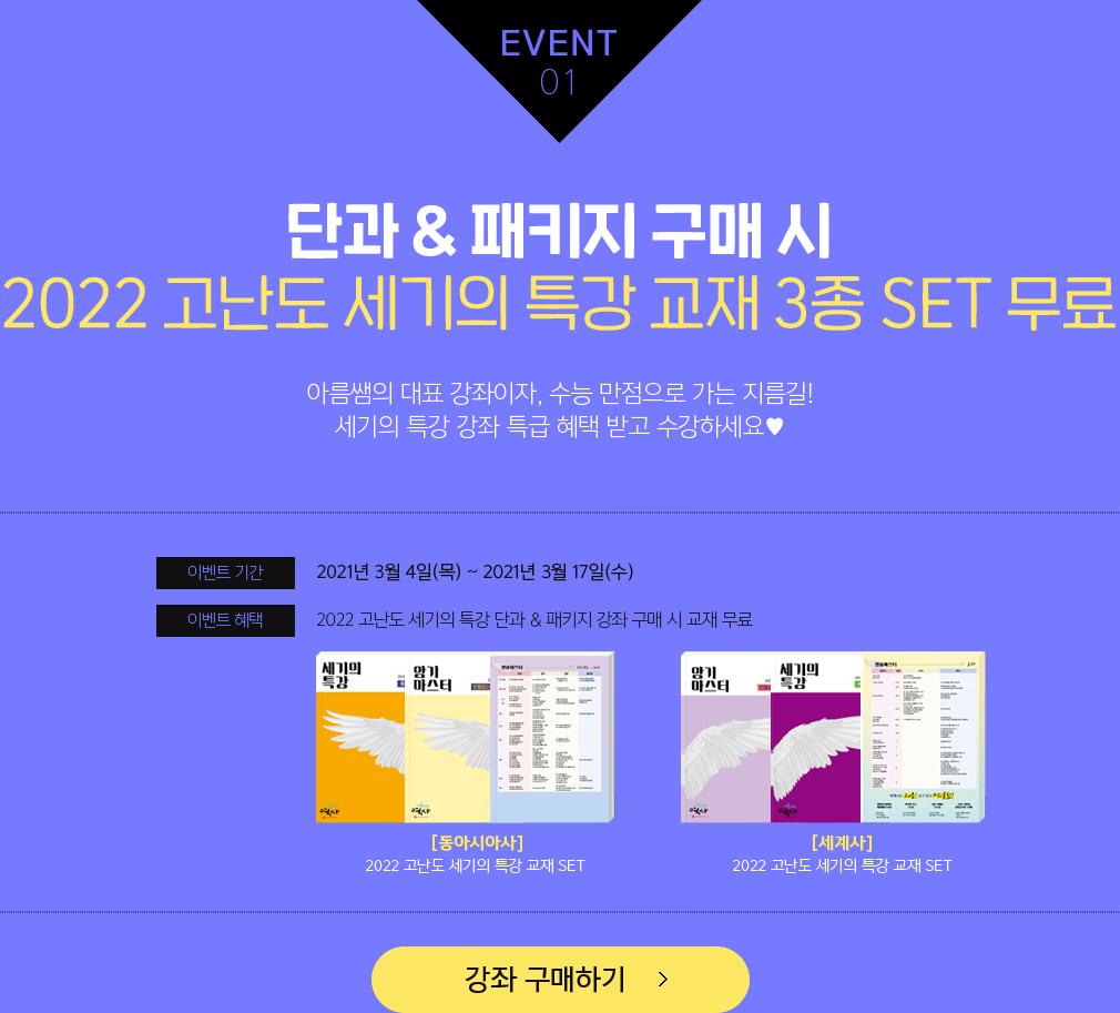 EVENT01 단과 & 패키지 구매 시 2022 고난도 세기의 특강 교재 3종 SET 무료