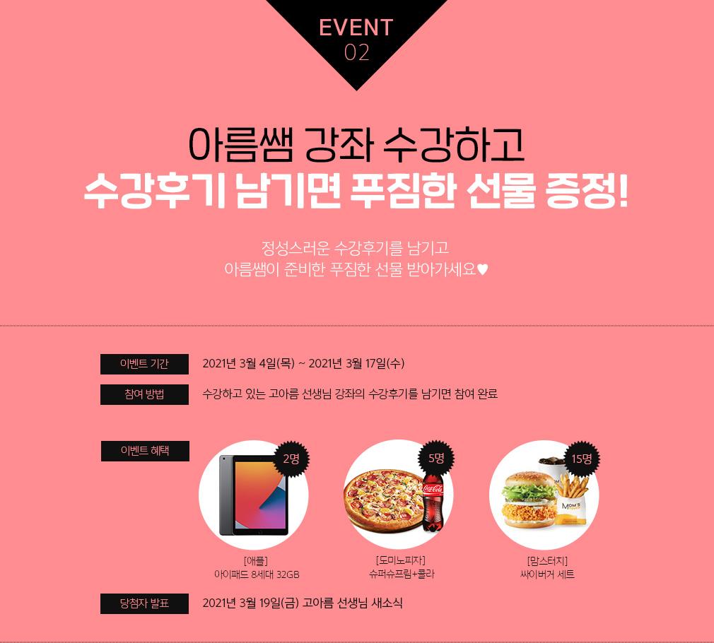 EVENT02 아름쌤 강좌 수강하고 수강후기 남기면 푸짐한 선물 증정!