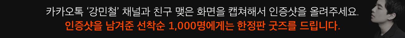 카카오톡 '강민철' 채널과 친구 맺은 화면을 캡쳐해서 인증샷을 올려주세요. 인증샷을 남겨준 선착순 1,000명에게는 한정판 굿즈를 드립니다.