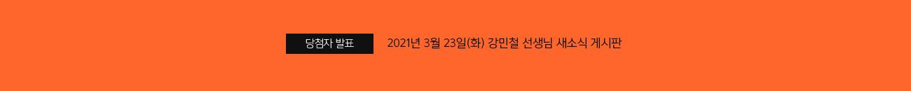 당첨자 발표 : 2021년 3월 23일(화) 강민철 선생님 새소식 게시판