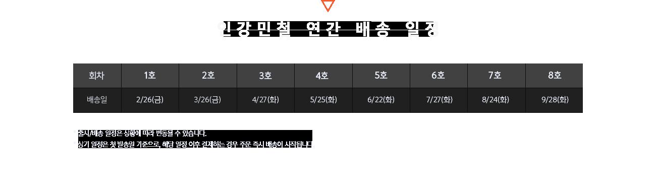 인강민철 연간 배송 일정