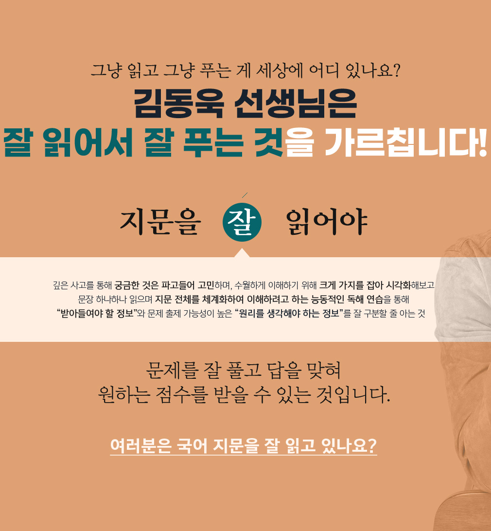 김동욱 선생님은 잘 읽어서 잘 푸는 것을 가르칩니다!